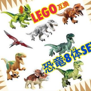 ★ 恐竜 ★ レゴ互換 8 ジュラシック 男の子 知育 レゴブロック フィギュア