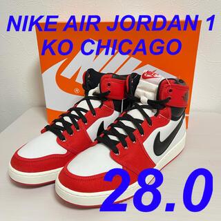ナイキ(NIKE)の28.0 NIKE AIR JORDAN 1 KO CHICAGO シカゴ(スニーカー)