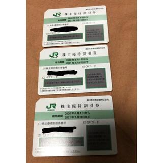 ジェイアール(JR)のJR 東日本 株主優待 割引券 3枚(鉄道乗車券)