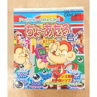 ゲームボーイ(ゲームボーイ)の《新品未開封》GB ちょ~あたる君 Pachinko Data Card レトロ(携帯用ゲームソフト)