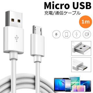 MicroUSB マイクロ USB ケーブル コード スマホ スマートフォン(その他)