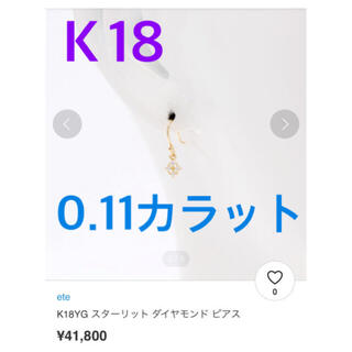 ete - 美品・エテ・K18ダイヤモンド・ピアス