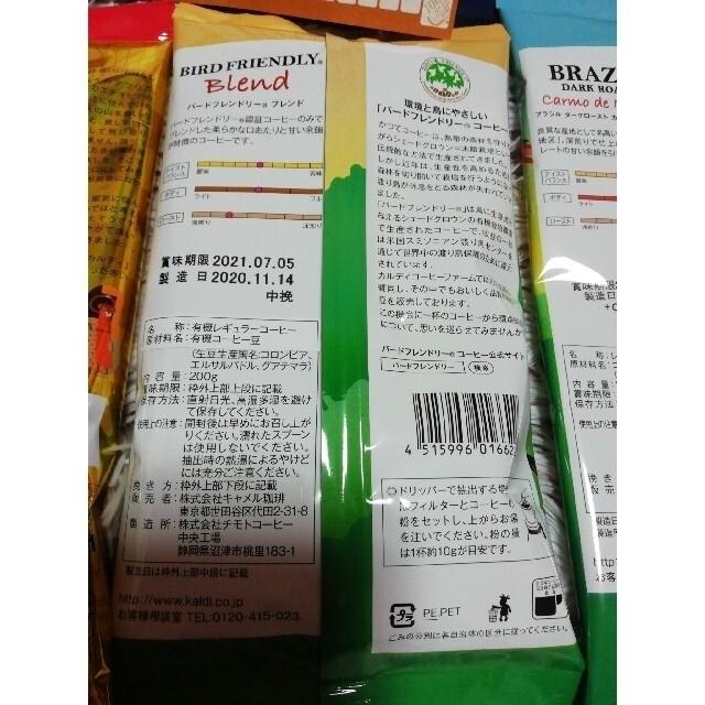 KALDI(カルディ)のメカ様専用ページ 食品/飲料/酒の飲料(コーヒー)の商品写真