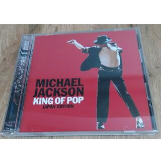 マイケルジャクソン / キング・オブ・ポップ -ジャパン・エディション