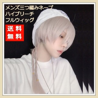 新品 ウィッグ メンズ ミディアム 三編み ネープ ブリーチ コスプレ Kポップ(ショートストレート)