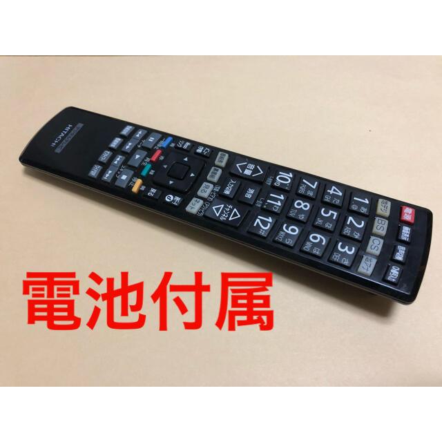 日立(ヒタチ)のHITACHI  C-RS6  woooテレビリモコン スマホ/家電/カメラのテレビ/映像機器(その他)の商品写真
