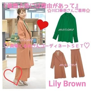 Lily Brown - 【新品】♥川口春奈さん♥『着飾る恋』《♡Lily Brown♡》3点SET