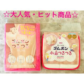 【新品】ゴムポンつるつる  ボディタオル 1枚(ピンク)(バスグッズ)