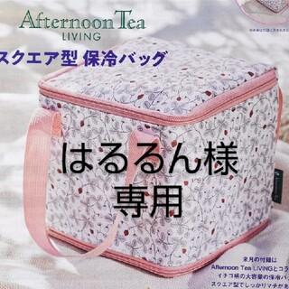 アフタヌーンティー(AfternoonTea)のAfternoon Tea LIVING 保冷バッグ & 551 保冷バッグ(エコバッグ)