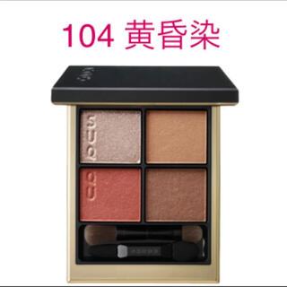 SUQQU - SUQQUシグニチャー カラー アイズ104 黄昏染2021 サマーコレクション