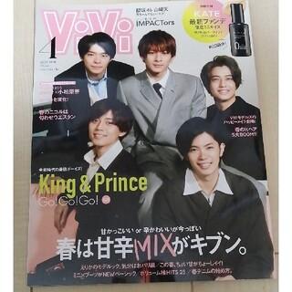 コウダンシャ(講談社)のViVi 2021年 04月号 キンプリ表紙(ファッション)