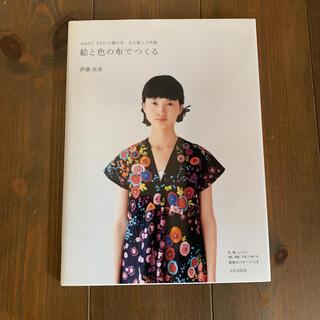 絵と色の布でつくる nani IRO 大人服子供服 ハンドメイド ナチュラル(住まい/暮らし/子育て)