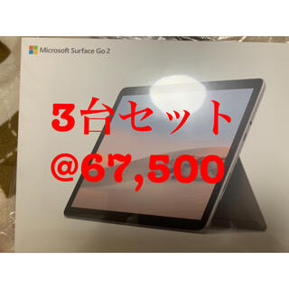 Microsoft - 【3台セット】Surface Go2 STQ-00012【新品未開封】