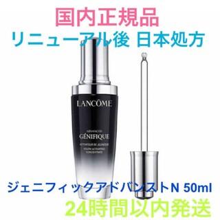 ランコム(LANCOME)の【未開封】LANCOME ジェニフィック アドバンストN50ml(美容液)