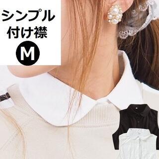 付け襟 シャツ コーデ レディース 丸襟 レイヤード 重ね着 ホワイト M(つけ襟)