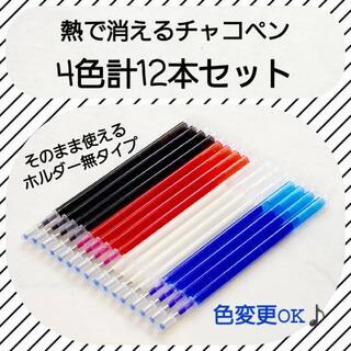 チャコペン 熱 消える 4色各3本計12本set ホルダー未対応