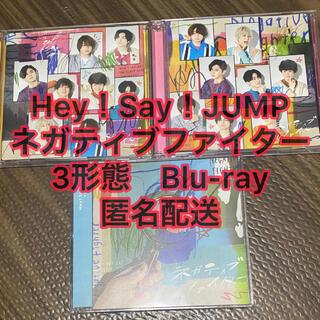 Hey! Say! JUMP - Hey!Say!JUMP ネガティブファイター 3形態セット Blu-ray