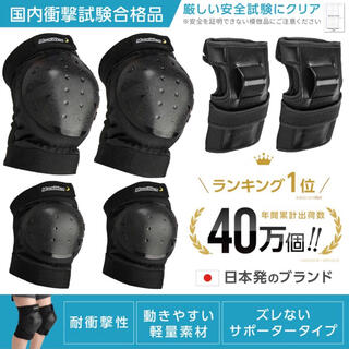 【 日本製&国内衝撃試験 】プロテクター キッズ  大人用 手首/肘/膝セット(自転車)