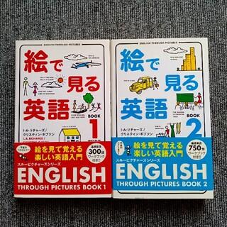 絵で見る英語1,2巻セット(語学/参考書)