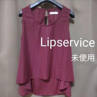 LIP SERVICE - リップサービス ノースリーブ トップス