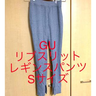 ジーユー(GU)の【送料込み】GU リブスリットレギンスパンツ  Sサイズ グレー(レギンス/スパッツ)