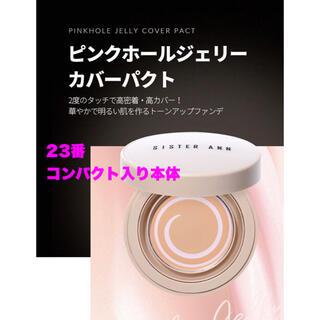 シスターアン ★ ピンクホールジェリーカバーパクト 23コンパクト入り本体