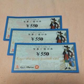 リンガーハット(リンガーハット)のリンガーハット 株主優待券 1650円(レストラン/食事券)