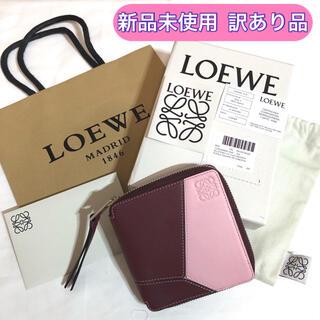 LOEWE - 【訳あり品】新品  ロエベ パズル 二つ折り財布