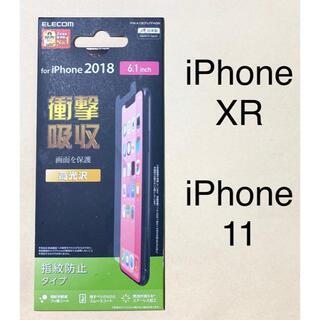 エレコム(ELECOM)のiPhone XR/ 11 液晶保護フィルム/衝撃吸収/指紋防止/光沢(保護フィルム)