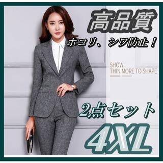 ビジネス パンツスーツ レディース グレー セットアップ 4XL