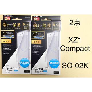 エレコム(ELECOM)の2点 Xperia XZ1 Compact SO-02K フルカバー 光沢(保護フィルム)