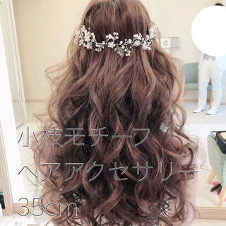 新品未使用 ヘッドドレス ウェディングヘアアクセサリー シルバー 小枝モチーフ(ヘッドドレス/ドレス)