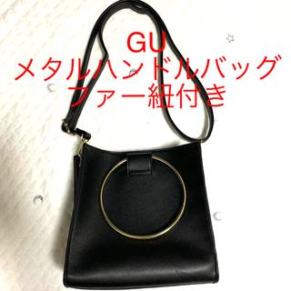 ジーユー(GU)の【送料込み】GU メタルハンドルバッグ ショルダー紐 ファー紐付き ブラック(ショルダーバッグ)
