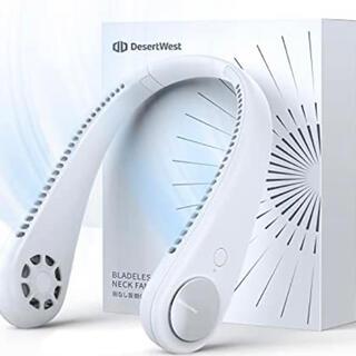 首掛け扇風機 羽根なし USB充電式(扇風機)