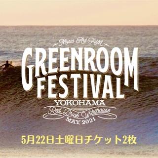 GREENROOM FESTIVAL21 グリーンルームフェスティバル チケット(音楽フェス)