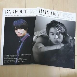 Johnny's - BARFOUT! 2018年4月 vol.271 288 平野紫耀表紙