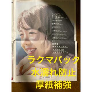 アサヒシンブンシュッパン(朝日新聞出版)の上白石萌音 新聞 朝日新聞 全面広告(印刷物)