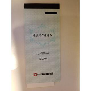平和堂 株主優待券 1万円分 2021年11月20日まで(ショッピング)