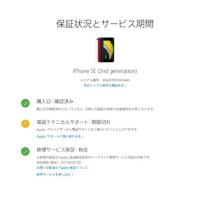 Apple(アップル)の即日発送@iPhone SE 2 64GB SIMフリー スマホ/家電/カメラのスマートフォン/携帯電話(スマートフォン本体)の商品写真