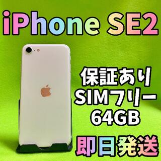 Apple - 即日発送@iPhone SE 2 64GB SIMフリー