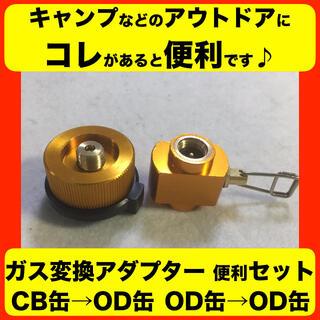 CB缶→OD缶 OD缶→OD缶 ガス詰め替え ガス変換アダプター セット(ストーブ/コンロ)