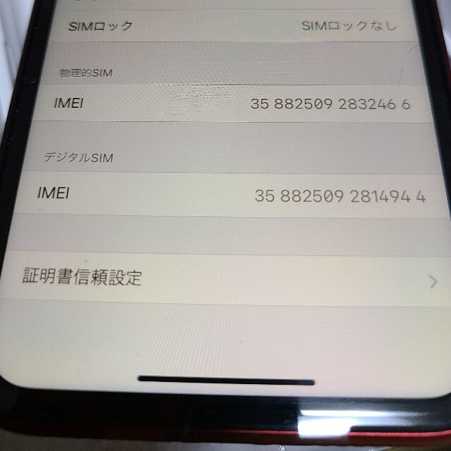 Apple(アップル)の【SIMロック解除済】iPhoneXR 64GB 本体【美品】 スマホ/家電/カメラのスマートフォン/携帯電話(スマートフォン本体)の商品写真