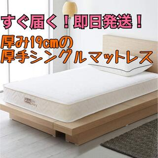 マットレス シングル 極厚19cm 高反発 高密度 ポケットコイル 通気性抜群(シングルベッド)