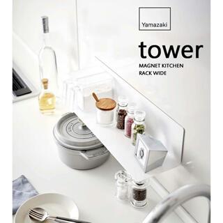 tower マグネットキッチン棚 タワー ワイド
