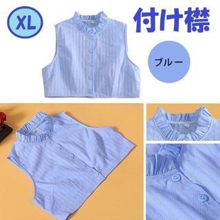 付け襟 立ち襟 フリル コーデ レディース フリル 重ね着 ブルー XL(つけ襟)