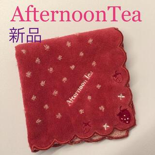 AfternoonTea - 【AfternoonTea】アフタヌーンティー タオルハンカチ