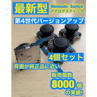 ニンテンドースイッチ(Nintendo Switch)の付 任天堂スイッチジョイコン用V91アナログスティック4個(家庭用ゲーム機本体)