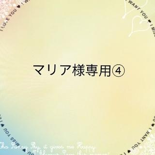 《マリア様専用ページ④》犬服3着(ペット服/アクセサリー)