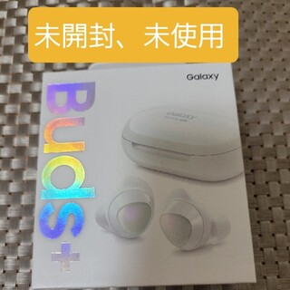 ギャラクシー(Galaxy)のBuds+(その他)