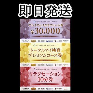 メガネスーパー ビジョナリー 株主優待 割引券 プレミアム フレーム券(ショッピング)